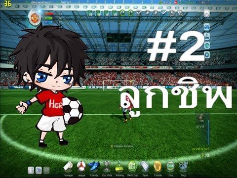 สอนเทคนิคเกมFifa online 3 Ep.2 ลูกชิพ