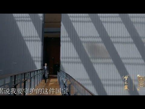 National Treasure Season 2: Episode 2| CCTV English