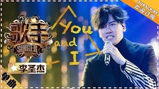 李聖杰《You and I》-《歌手2018》第1期 單曲純享版 The Singer 【歌手官方頻道】