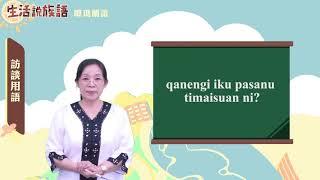 生活說族語 10噶瑪蘭語 09訪談用語