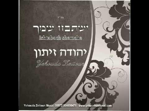 Yehouda Zeitoun Remix Ata Nissi nouvel album Ychatabah Chimha