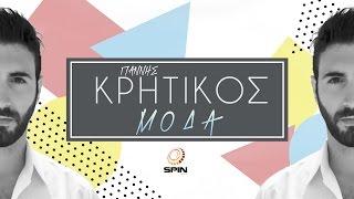 Ioannis Karavitis - Μόδα videoklipp