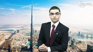 """برومو حلقة """"دولة الإمارات العربية المتحدة"""" - برنامج """"تعالوا معي"""""""