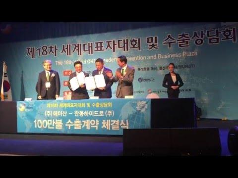 한동하이드로, 재일동포 기업 에이산과 300만불 수출계약 체결!