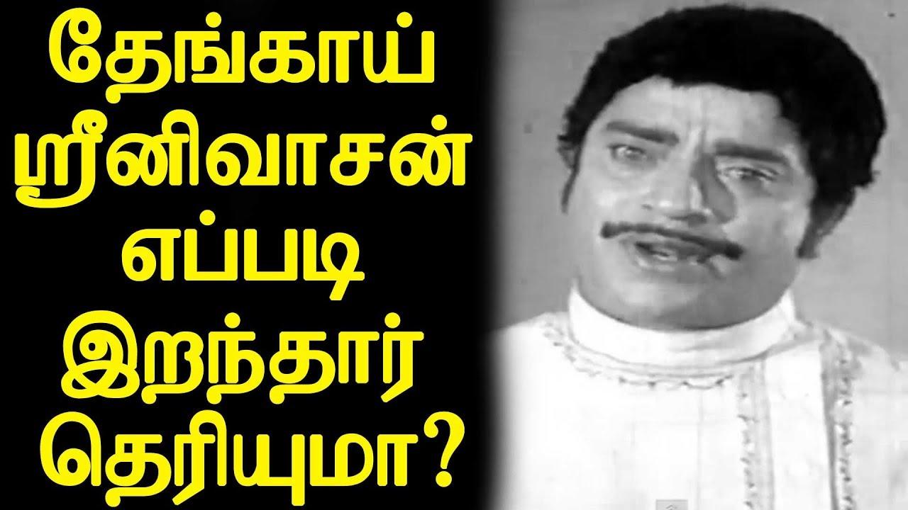 Actor Thengai Srinivasan Death Reason Revealed| நடிகர் தேங்காய் ஸ்ரீனிவாசன் எப்படி இறந்தார் தெரியுமா?
