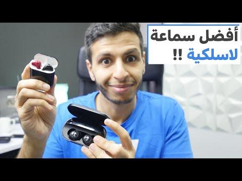 العرب اليوم - شاهد| تعرف على  أفضل السماعات اللاسلكية  على الإطلاق
