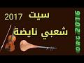 سيت شعبي  نايضة org 2016 2017