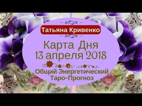 КАРТА ДНЯ   ТАРО ПРОГНОЗ на 13 АПРЕЛЯ 2018 года - DomaVideo.Ru