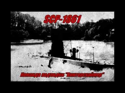 SCP-1861 - Команда подлодки \