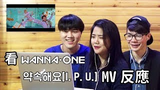 Video 看Wanna One 워너원〈約定 약속해요 (I.P.U.)〉MV的反應 MP3, 3GP, MP4, WEBM, AVI, FLV Juli 2018