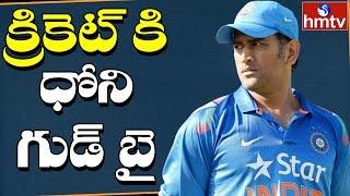 MS Dhoni Announced Retirement From International Cricket   Dhoni Retired   Dhoni Raina