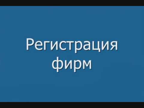 ЮРОФИС – регистрация ООО в Тольятти