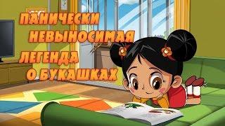 Машкины Страшилки