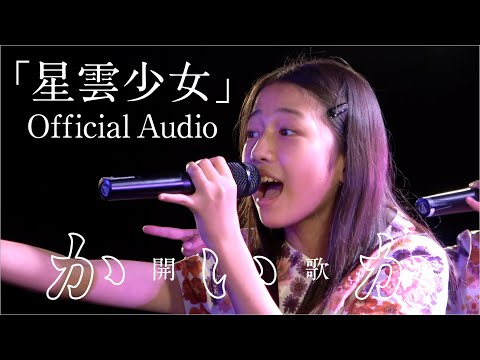 , title : '「星雲少女」Official Audio(2019.7.27 ライブ映像)開歌-かいか-'