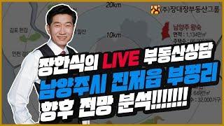 [부동산투자상담/부동산전문가] 남양주시 진저읍 부평리 향후 전망 분석!