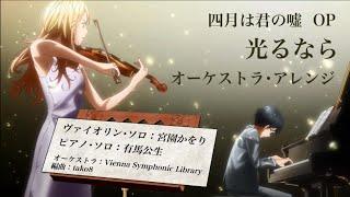 """""""光るなら"""" (Hikaru nara, OP of """"Your Lie in April"""") for Violin, Piano and MIDI Orchestra"""