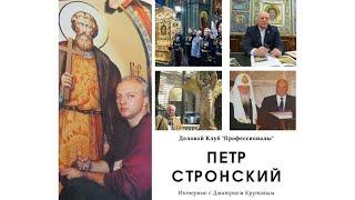 Интервью с П.Т. Стронским