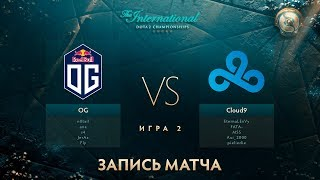 OG vs Cloud9, The International 2017, Групповой Этап, Игра 2