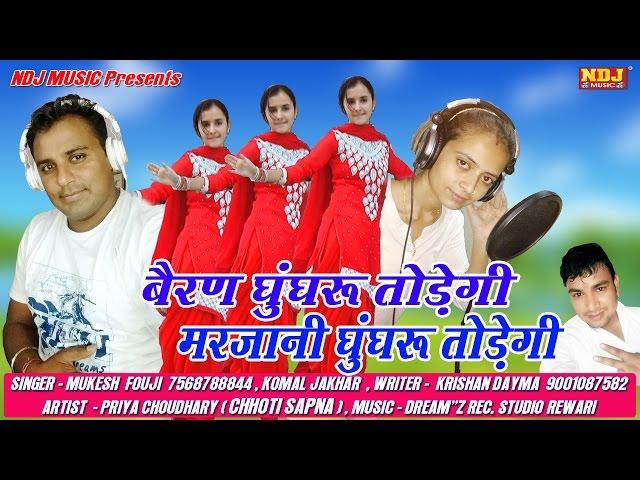 Choti Sapna New Song 2016 Haryanvi Bairan Ghungroo Toregi