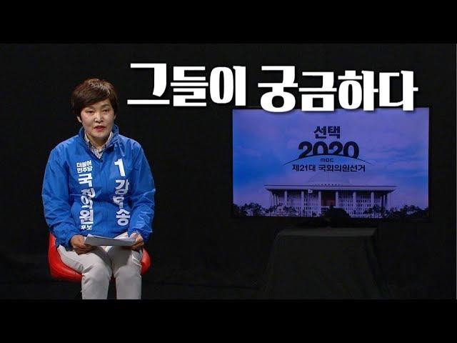 선택2020 경북의 일꾼을 만나다 / 강부송 (군위군 의성군 청송군  영덕군 선거구)