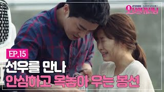 Nonton Oh My Ghost                                                 150821 Ep 15 Film Subtitle Indonesia Streaming Movie Download