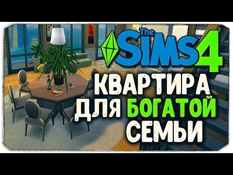 КАК ПЕРЕСТРОИТЬ КВАРТИРУ ДЛЯ БОГАТОЙ СЕМЬИ? - Sims 4