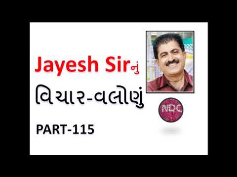 Motivational quotes - વિચાર વલોણું 115 JAYESH SIR VICHAR VALONU  QUOTES  MOTIVATIONAL THOUGHTS  BEST THOUGHTS  NDC