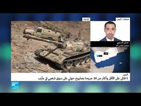 العرب اليوم - سقوط صاروخ حوثي على سوق شعبي في مأرب