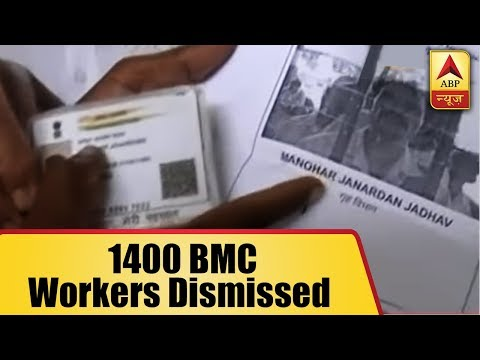 Mumbai Live: More Than 1400 BMC Workers Dismissed After Their Name Were Misspelt | ABP News (видео)