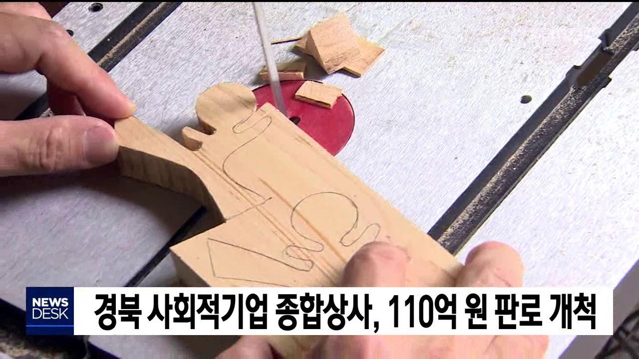 간추린뉴스]강지혜 앵커 진행