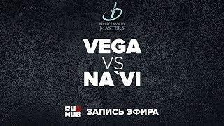Vega vs Na`Vi, PWMasters Qualifiers, game 1 [Mila, LightOfHeaven]