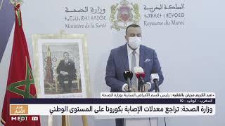 تراجع معدلات الإصابة بـ #كورونا في #المغرب للأسبوع الحادي عشر على التوالي