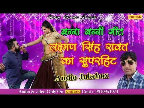 Video Laxman Singh Rawat का सुपरहिट बन्ना बन्नी गीत 2018 - Audio Juke Box - Rajasthani New  Bnna Bnni Git download in MP3, 3GP, MP4, WEBM, AVI, FLV January 2017