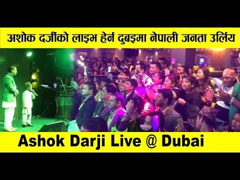 (Ashok Darji को Live Concert हेर्न दुबइमा उर्लिय नेपाली जनता : Ashok  & Tanka Budhathoki Live Concert - Duration: 17 minutes.)