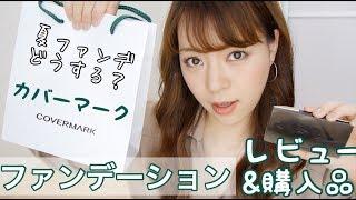 カバーマーク【ファンデ】レビューと購入品 / COVERMARK