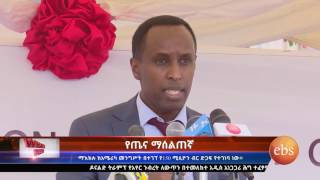 What's New: Inauguration Ceremony of Ethiopian Health Institution (EPHI)