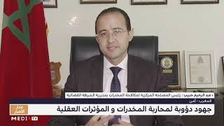 عبد الرحيم حبيب: المصالح الأمنية تمكنت من حجز 800 طن خلال السنوات الخمس الأخيرة