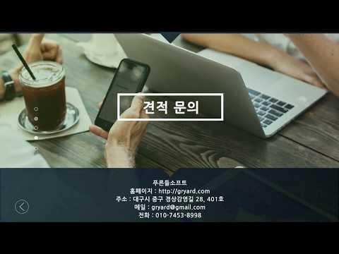 푸른들소프트 기업소개 ver.01