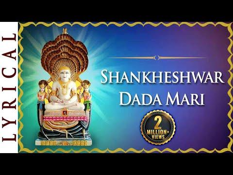 Video Jain Stavan - Jena Smaran Thi Jivan Na Sankat.. | Shankheshwar Parshwanath | Jai Jinendra download in MP3, 3GP, MP4, WEBM, AVI, FLV January 2017