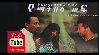 Yematbela Wef (የማትበላ ወፍ) Latest Ethiopian Movie From DireTube Cinema