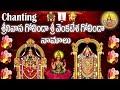 Govinda Hari Govinda Venkataramana | Srinivasa Govinda Sri Venkatesa Govinda Song | Govinda Namalu