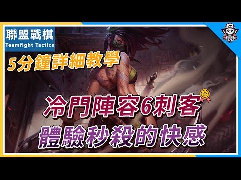 【聯盟戰棋】冷門陣容6刺客?體驗秒殺的快感!