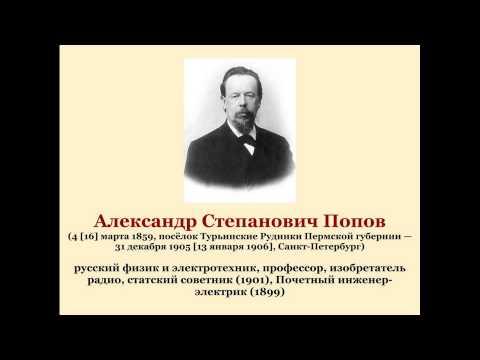 Попов александр степанович семья фото