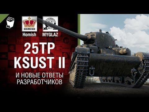 25TP KSUST II и Новые Ответы разработчиков - Танконовости №229 [World of Tanks]