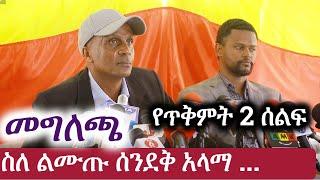 Ethiopia: መግለጫ | ባለአደራዉ ምክር ቤት | Eskinder Nega
