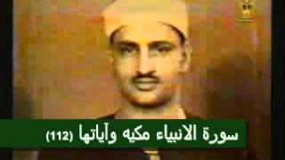 المصحف المعلم كامل مع فهرس السورminshawi Complete Quran Teacher3/5