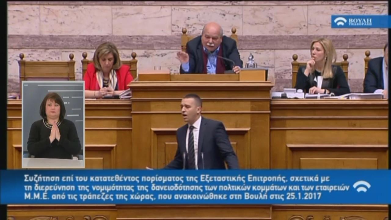 Η.Κασιδιάρης (Εισηγητής Χ.Α) (Δανειοδότηση Κομμάτων και Εταιρειών Μ.Μ.Ε)(01/02/2017)