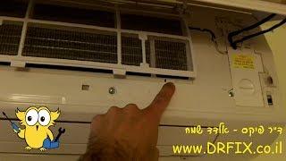 איך לנקות מסנן מזגן How to clean air condition...
