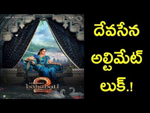 Devasena Ultimate Look | దేవసేన అల్టిమేట్ లుక్.!