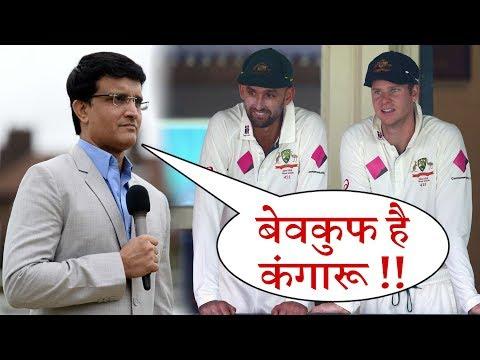 sourav ganguly ने गुस्से में आकर david warner and steve smith पर दिया बड़ा ब्यान उड़ाया मज़ाक !!